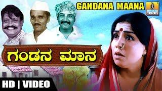Gandana Maana - Kannada Comedy Drama Cast - Bhaskar Hosamani, Jayanna Gokak, Basavaraj Tirlapur, Sri Gowri & Others Music - G Vijay Producer - NKJ Story & Di...