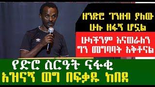 ሁላችንም እናወራለን ግን መግባባት አቅቶናል - ፍቃዱ ከበደ   Ethiopia
