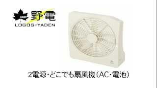 LOGOS「2電源・どこでも扇風機(AC・電池)」