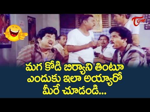 మగ కోడి బిర్యాని | Rajendra Prasad & Chandra Mohan Ultimate Scene | Ulti