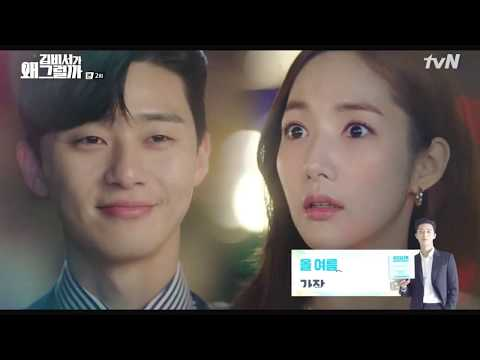 What's Wrong with Secretary Kim Episode 2 Highlights with Subtitle