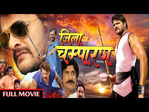 JILA CHAMPARAN - Superhit Full Bhojpuri Movie 2018 - Khesari Lal, Mohini Ghose & Mani Bhattacharya