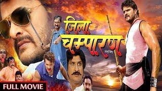 Video JILA CHAMPARAN - Superhit Full Bhojpuri Movie 2018 - Khesari Lal, Mohini Ghose & Mani Bhattacharya MP3, 3GP, MP4, WEBM, AVI, FLV November 2018