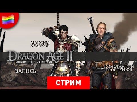 age - Мы совершенно случайно откопали удобный «сейв» в Dragon Age 2, самой противоречивой и неоднозначной игре от...
