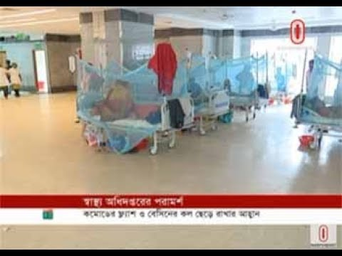 DGHS directives (14-08-2019) Courtesy: Independent TV