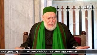 هل يجوز للحائض قراءة القرآن؟ | أ.د علي جمعة