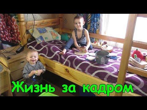 Жизнь за кадром. Обычные будни. (часть 174) (11.18г.) (рел.) Семья Бровченко.