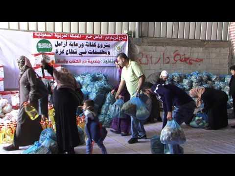 مشروع كفالة ورعاية أرامل قطاع غزة - فاعل خير - السعودية - الدفعة الثالثة