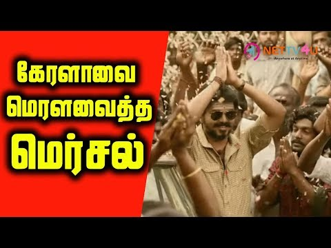 BREAKING: Mersal Censored   Vijay breaks it after 10 Movies   TK 470