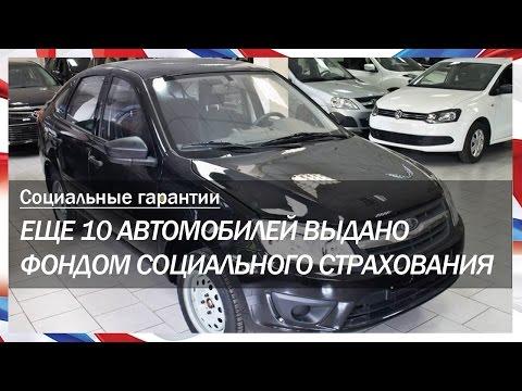 Пострадавшие на производстве вологжане получили новые автомобили