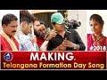 Telangana Formation Day Song Making Video | 2018 | Mangli | Dr Kandi Konda | Jangi Reddy | MicTvin