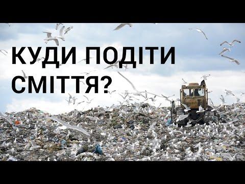 Черкаське сміття: куди тебе подіти?
