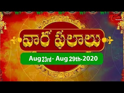 Vaara Phalalu | August 23rd to August 29th 2020 | Weekly Horoscope 2020 | BhaktiOne