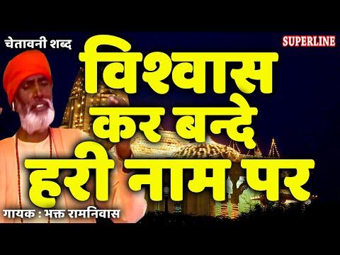 Video Vishwas Kar Bande - विश्वास कर बन्दे - Latest Chetawani Bhajan - Bhakat Ramniwas download in MP3, 3GP, MP4, WEBM, AVI, FLV January 2017