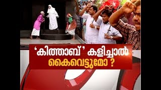 Video Kithab Drama Withdrawn From School Kalolsavam Controversy | News Hour 9 Dec 2018 MP3, 3GP, MP4, WEBM, AVI, FLV Desember 2018