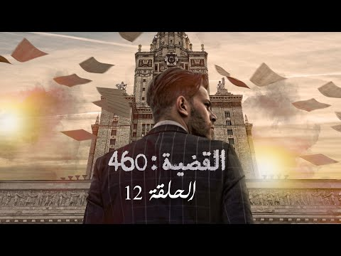 القضية 460 - الحلقة 12 | L'affaire 460 - EP 12