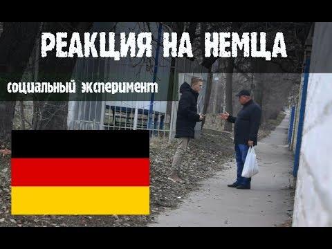 РЕАКЦИЯ НА НЕМЦА В РОССИИ (Социальный эксперимент)