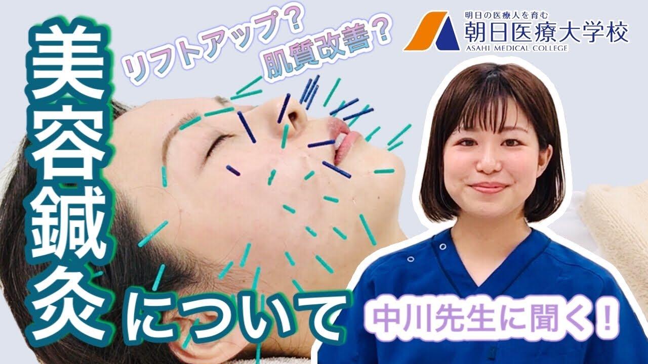 美容鍼灸について、中川先生に聞いてみた!