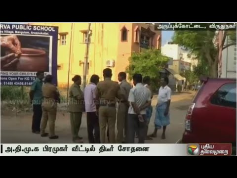 Election-Commission-IT-dept-raid-ADMK-functionary-house-in-Aruppukottai