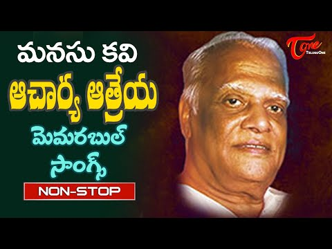 Veteran Lyricist Acharya Atreya jayanthi | Telugu Evergreen Hit Songs Jukebox | Old Telugu Songs