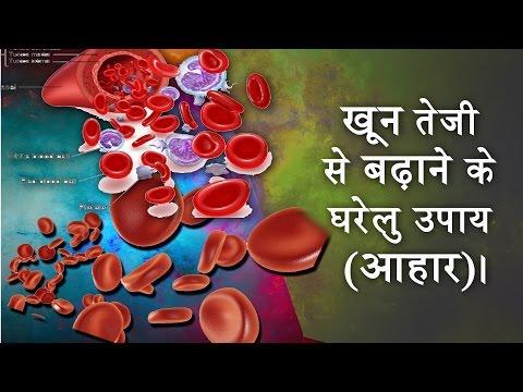 Video खून तेजी से बढ़ाने के घरेलु उपाय (आहार)। How to Increase Hemoglobin Very Fast! Khun badane ke upay download in MP3, 3GP, MP4, WEBM, AVI, FLV January 2017