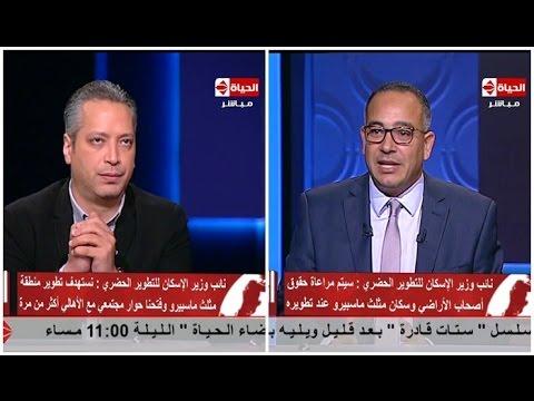 لقاء الدكتور درويش علي قناة الحياة مع الاعلامي تامر امين