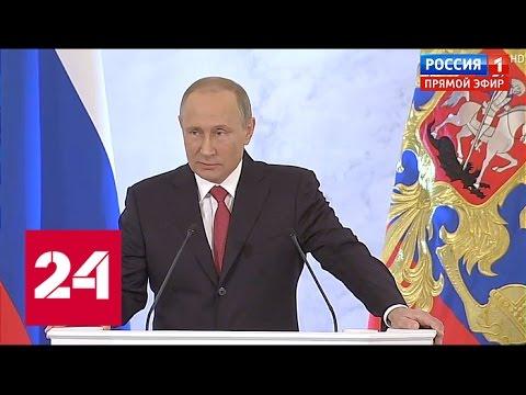 Послание Президента РФ Владимира Путина Федеральному Собранию 2016 (HD) (видео)