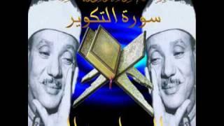 Abdulbasit Abdussamed Sure Tekvir