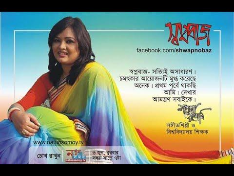 Shopnobaz | Notun Somoy | Shaila Rahman
