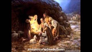 เพลง คริสต์มาส แนวลูกทุ่ง - Thai Christian Music