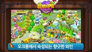 그레이프밸리 YouTube 동영상