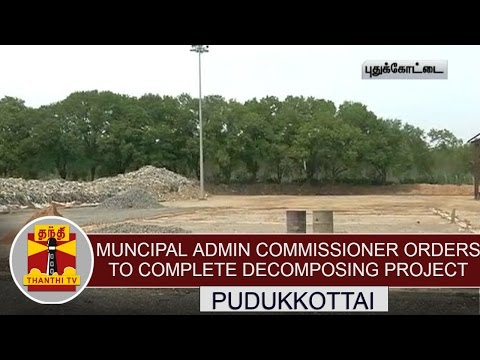 Muncipal-Admin-Commissioner-orders-to-complete-Decomposition-Project-soon-at-Pudukkottai