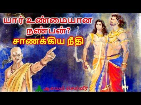 Quotes about friendship - யார் உண்மையான  நண்பன்?  - சாணக்கிய நீதி  Chanakya Friendship Quotes
