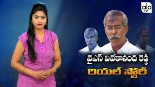 YS Vivekananda Reddy Real Story | YS Vivekananda Political History | YSR Brother | Alo Tv Channel