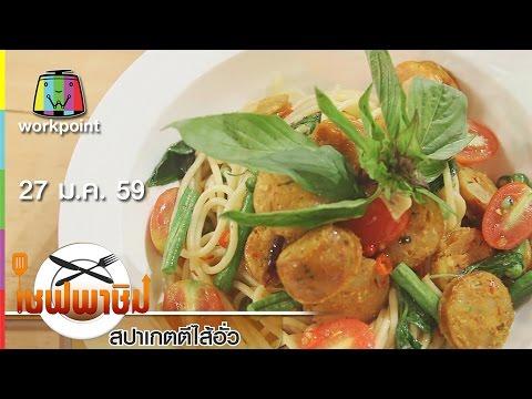 เชฟพาชิม | แกงจืดสะโพกไก่ยอดมะพร้าวอ่อน,สปาเกตตีไส้อั่ว | 27 ม.ค. 59 Full HD