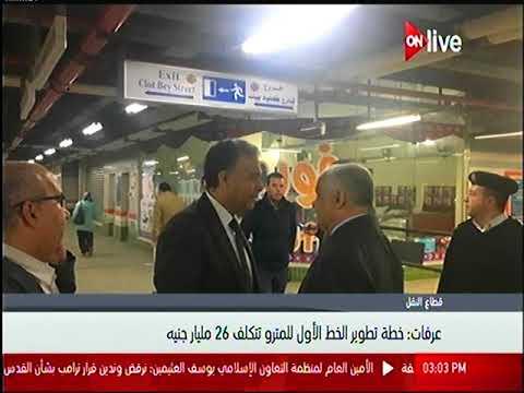 الدكتور /هشام عرفات وزير النقل:جولة مفاجئة في عدد من محطات الخطوط الثلاثة للمترو