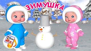 Зимушка-зима. Мульт-песенка для малышей.