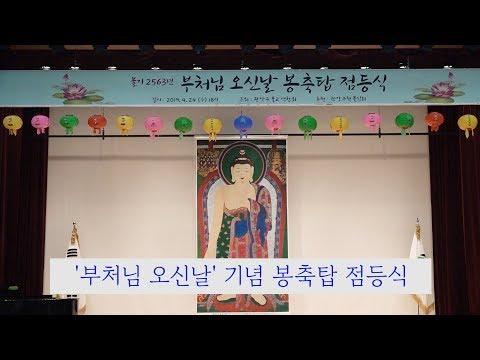 '부처님 오신날' 기념 봉축탑 점등식 이미지