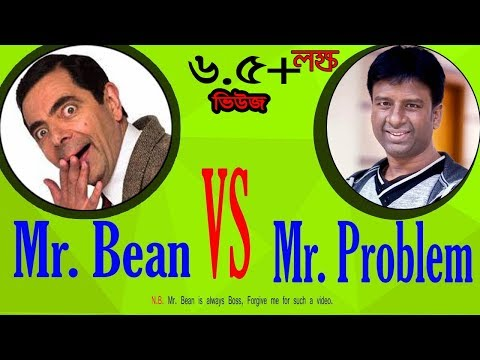 Bangla funny video mr. bean copy। Mr. problem funny video। বিদ্বানের একদিন...