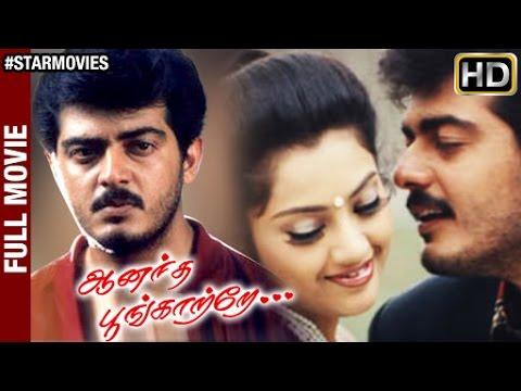 Video Anantha Poongatre Tamil Full Movie HD | Ajith | Karthik | Meena | Malavika | Deva | Star Movies download in MP3, 3GP, MP4, WEBM, AVI, FLV January 2017