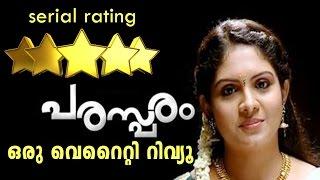 Video Parasparam: Malayalam Serial Sarcastic Review | ഇത് കാണാതെ പോകരുതേ.. MP3, 3GP, MP4, WEBM, AVI, FLV April 2018