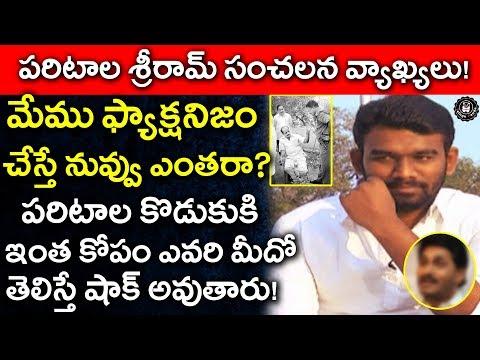 Video Paritala Sriram Shocking Comments on Politics | Latest Political Updates | Telugu Panda download in MP3, 3GP, MP4, WEBM, AVI, FLV January 2017