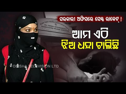 Allegations Of 'Sex Racket' In Odisha Handicapped Association Building In Bhubaneswar