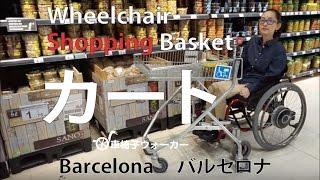 車椅子で海外のショッピッングカート