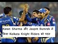 IPL 2017 Qualifer 2 || Karan Sharma और Jasprit Bumrah ने किया Kolkata Knight Riders को पस्त