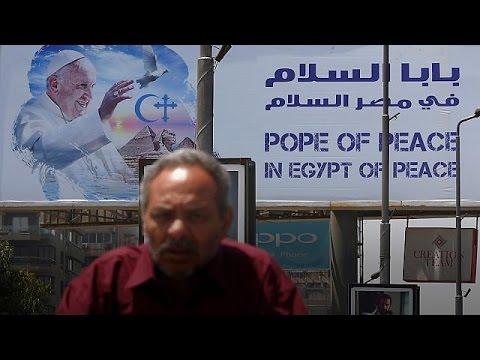 Η επίσκεψη του Πάπα στην Αίγυπτο και το μήνυμα ειρήνης