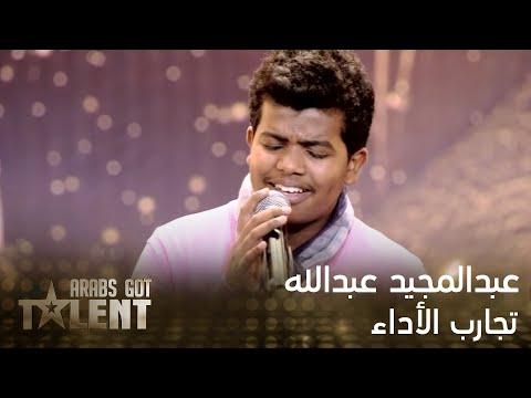 Arabs Got Talent – تجارب الأداء – عبد المجيد عبد لله
