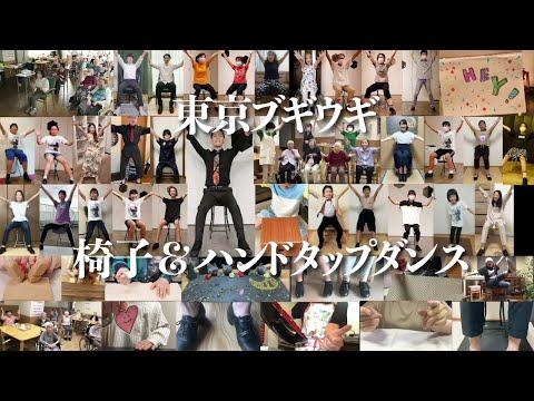 神奈川「バーチャル開放区」椅子&ハンドタップダンスで東京ブギウギ|Lily & Freiheit Tap Contribution Projectの画像