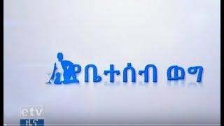 """#EBC """"የቤተሰብ ወግ""""… ግንቦት 18/2010 ዓ.ም"""