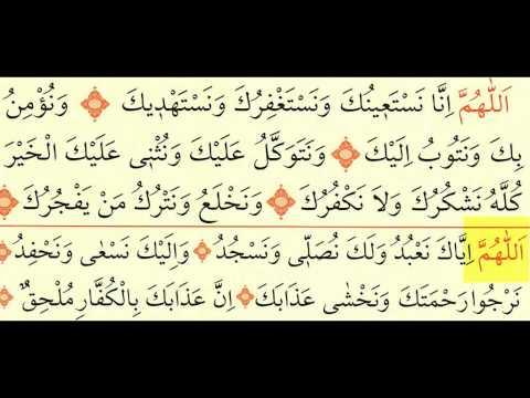 0 Kunut Dualarının Okunuşu Sesli Dinle